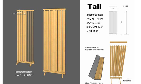 洋風パーティションデザインコンペ 入選「Tall」