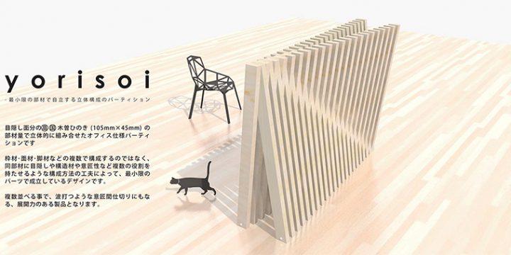 洋風パーティションデザインコンペ 入選「yorisoi」